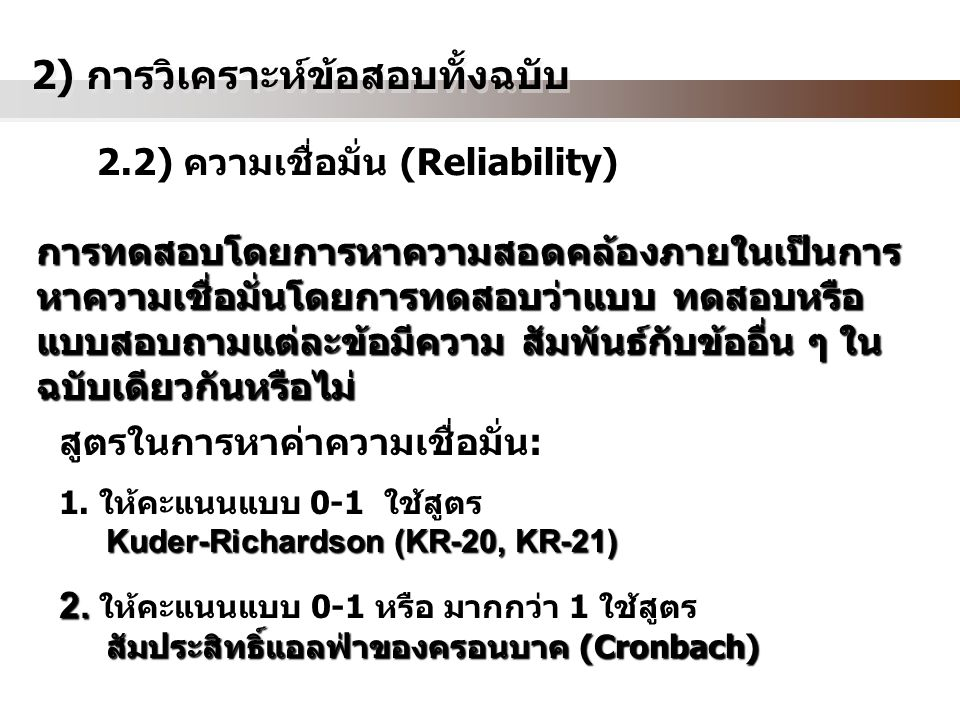 2) การวิเคราะห์ข้อสอบทั้งฉบับ