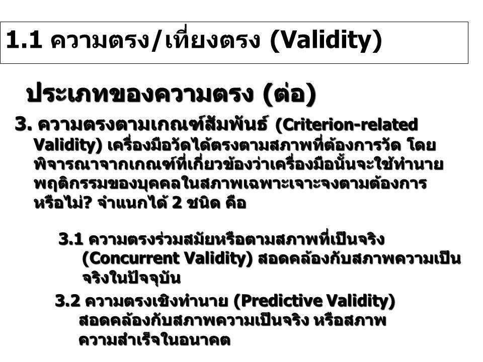 1.1 ความตรง/เที่ยงตรง (Validity)