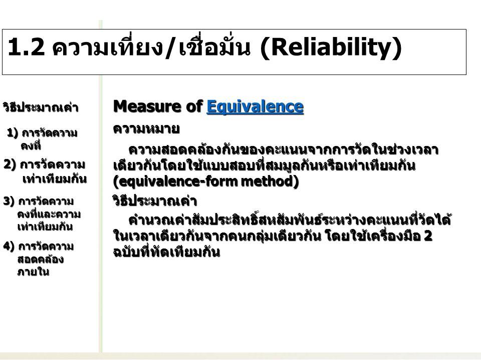 1.2 ความเที่ยง/เชื่อมั่น (Reliability)