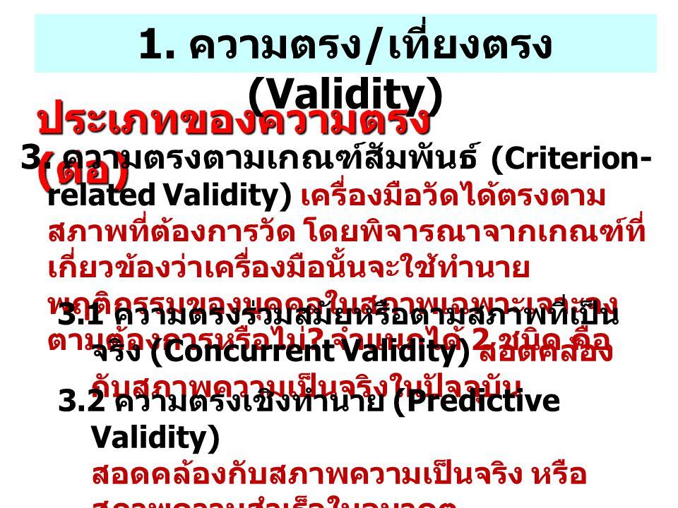 1. ความตรง/เที่ยงตรง (Validity)