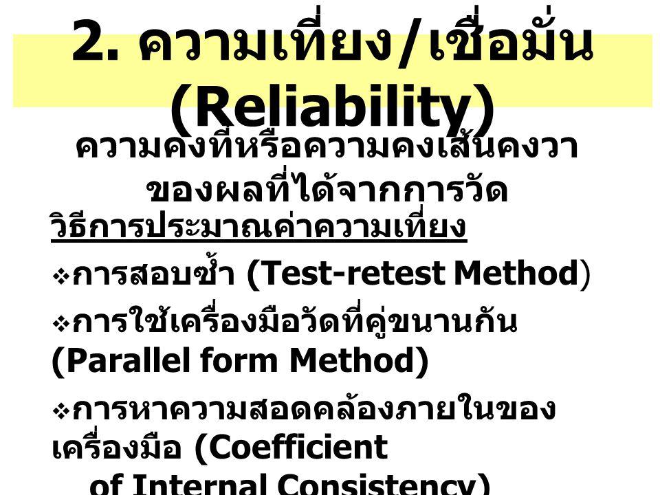 2. ความเที่ยง/เชื่อมั่น (Reliability)