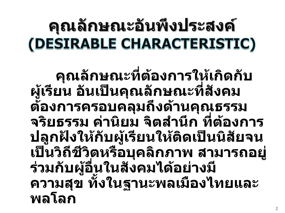 คุณลักษณะอันพึงประสงค์ (Desirable characteristic)