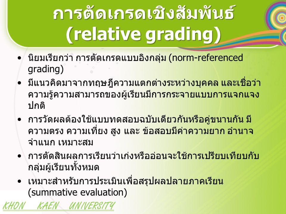 การตัดเกรดเชิงสัมพันธ์ (relative grading)