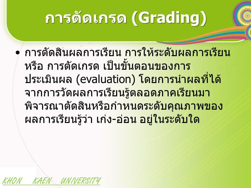 การตัดเกรด (Grading)