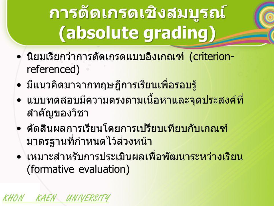 การตัดเกรดเชิงสมบูรณ์ (absolute grading)
