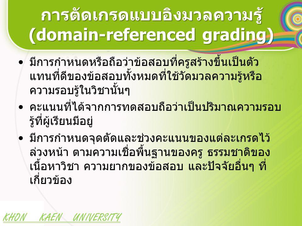 การตัดเกรดแบบอิงมวลความรู้ (domain-referenced grading)