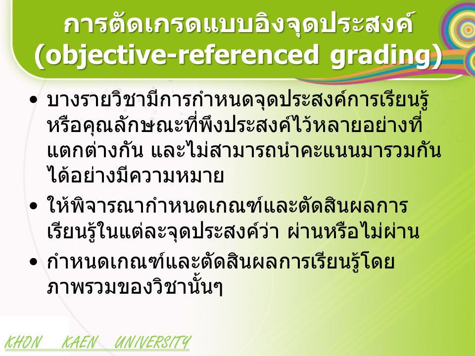 การตัดเกรดแบบอิงจุดประสงค์ (objective-referenced grading)