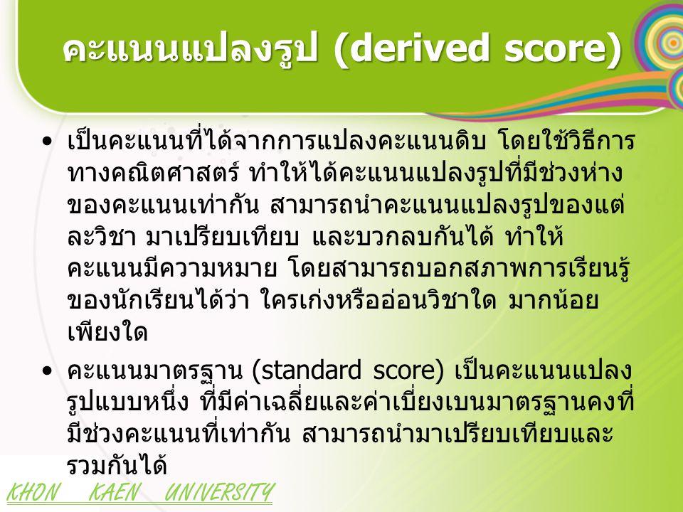 คะแนนแปลงรูป (derived score)