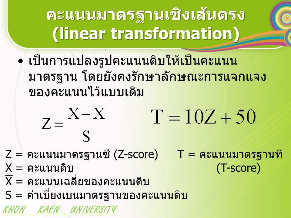 คะแนนมาตรฐานเชิงเส้นตรง (linear transformation)