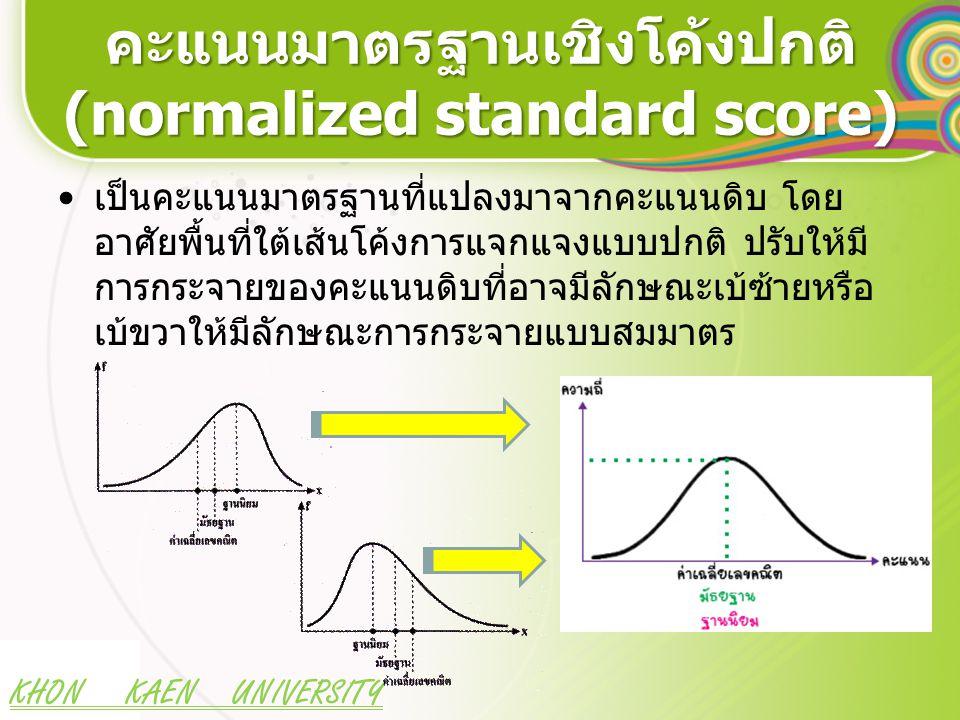 คะแนนมาตรฐานเชิงโค้งปกติ (normalized standard score)