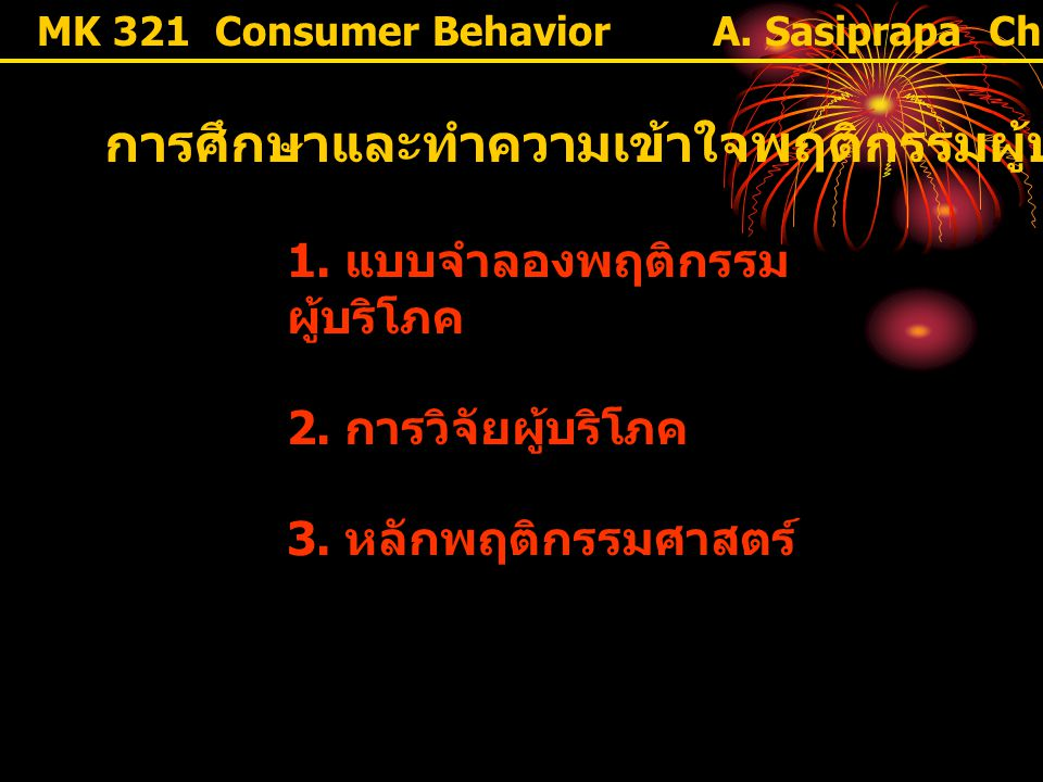 การศึกษาและทำความเข้าใจพฤติกรรมผู้บริโภค