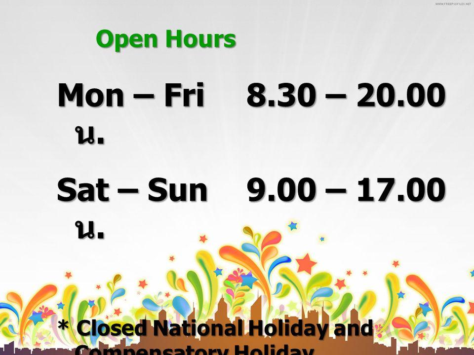 Mon – Fri 8.30 – 20.00 น. Sat – Sun 9.00 – 17.00 น. Open Hours