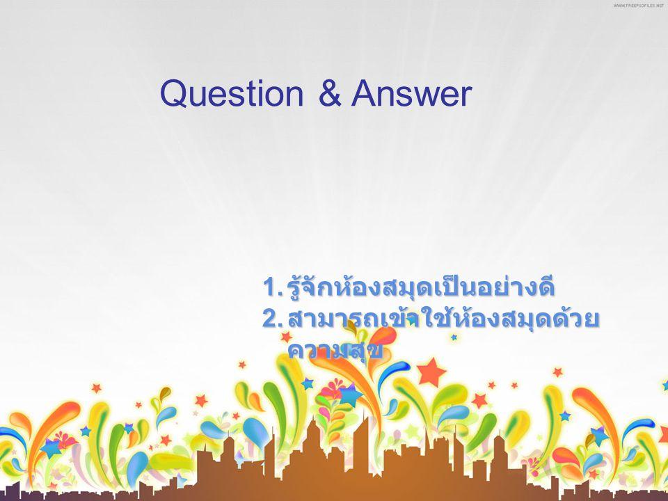 Question & Answer รู้จักห้องสมุดเป็นอย่างดี