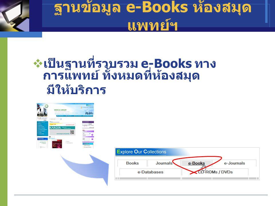 ฐานข้อมูล e-Books ห้องสมุดแพทย์ฯ