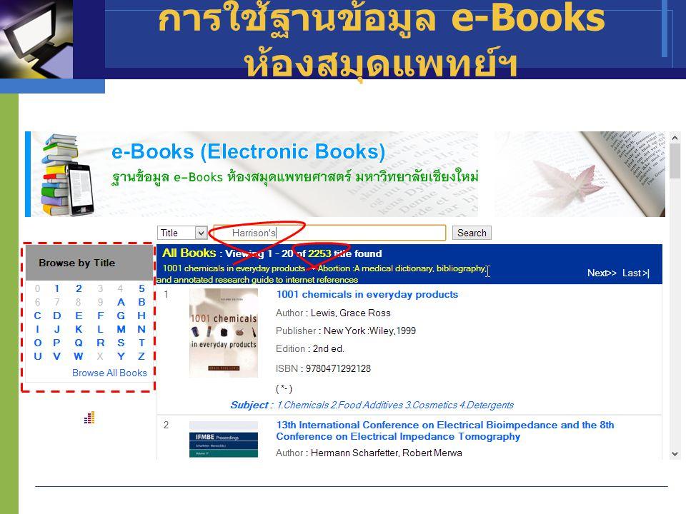 การใช้ฐานข้อมูล e-Books ห้องสมุดแพทย์ฯ