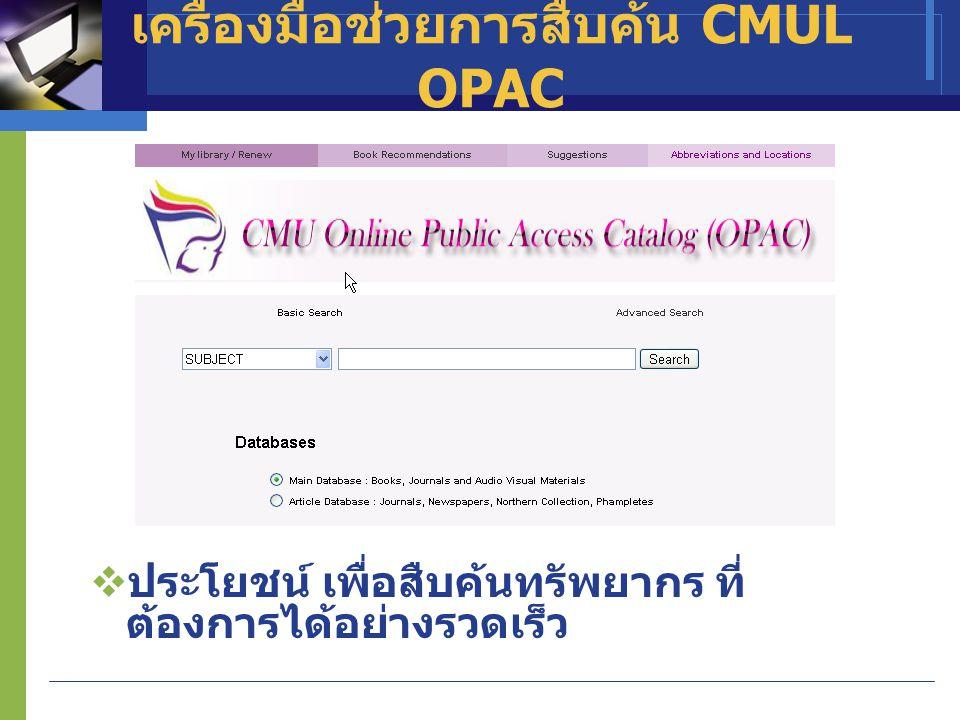 เครื่องมือช่วยการสืบค้น CMUL OPAC