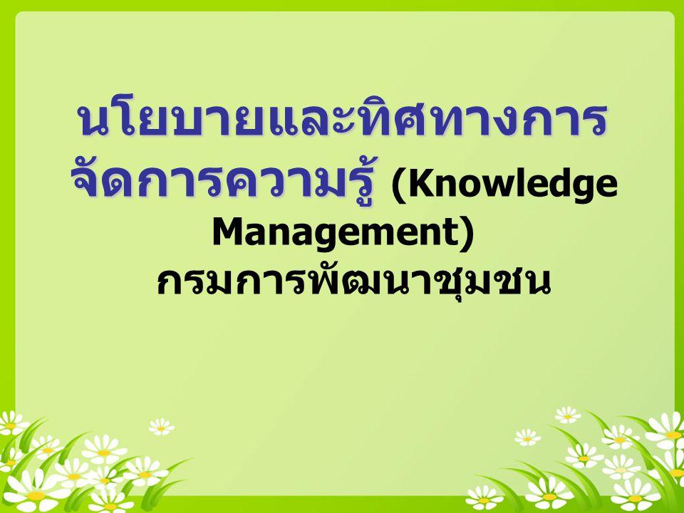 นโยบายและทิศทางการจัดการความรู้ (Knowledge Management) กรมการพัฒนาชุมชน