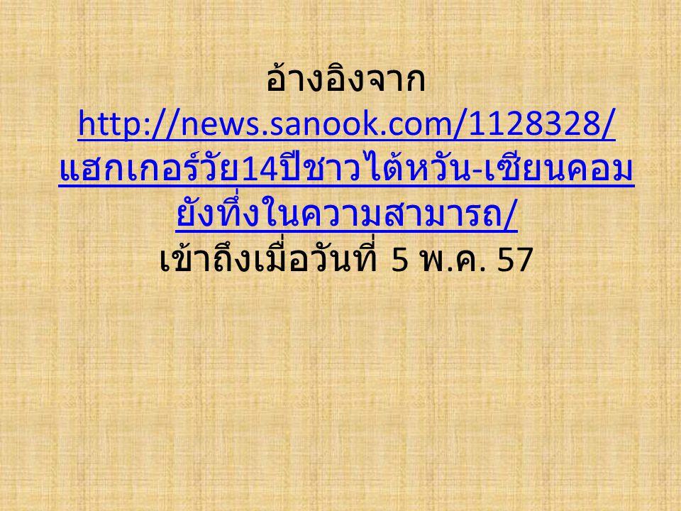 อ้างอิงจากhttp://news. sanook