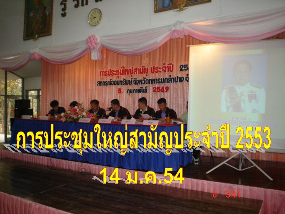 การประชุมใหญ่สามัญประจำปี 2553
