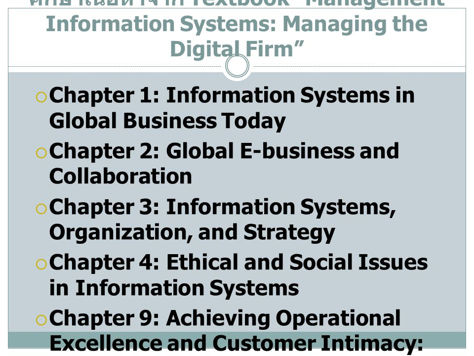 ศึกษาเนื้อหาจาก Textbook Management Information Systems: Managing the Digital Firm