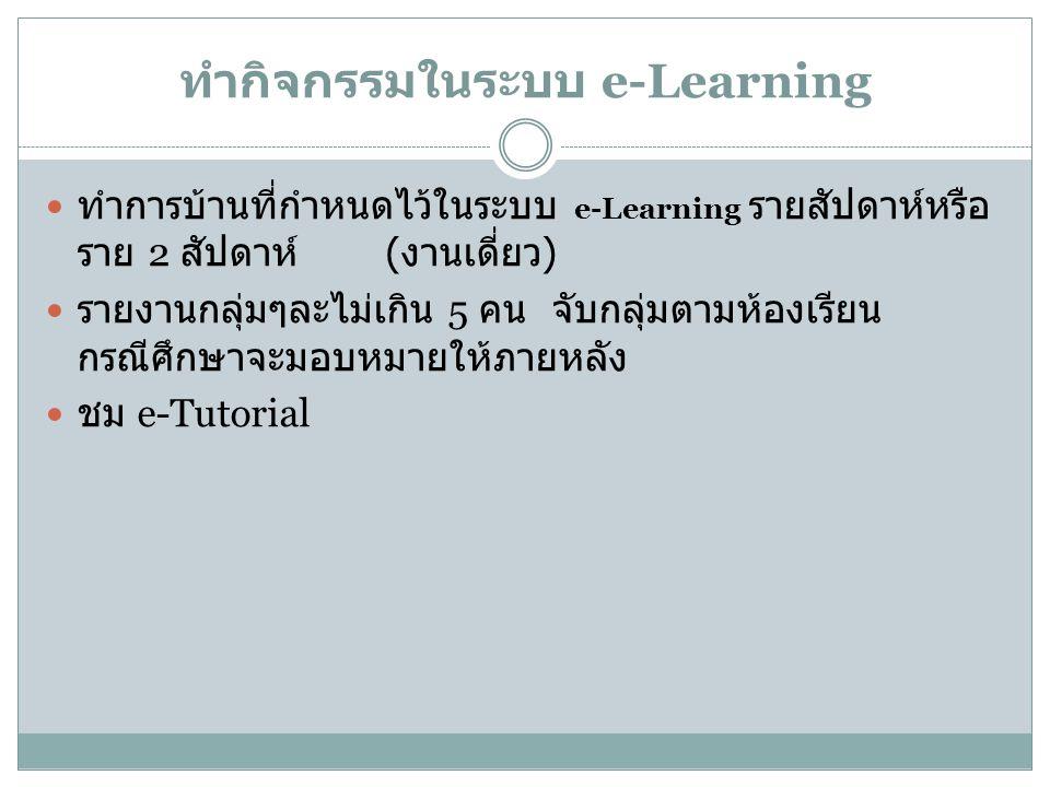 ทำกิจกรรมในระบบ e-Learning