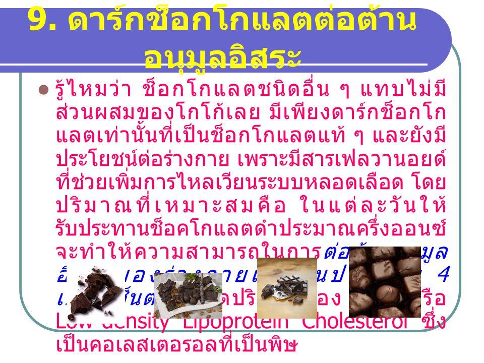 9. ดาร์กช็อกโกแลตต่อต้านอนุมูลอิสระ