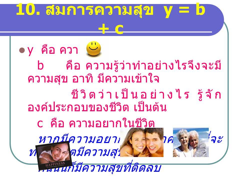 10. สมการความสุข y = b + c y คือ ความสุข
