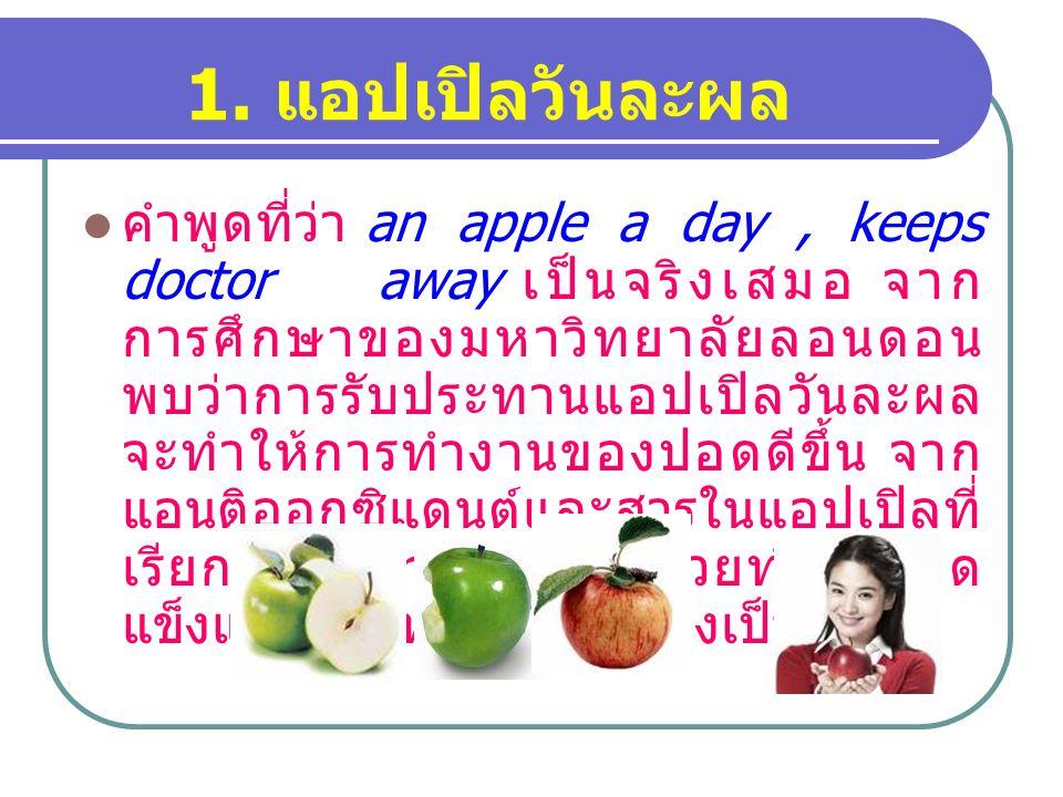 1. แอปเปิลวันละผล