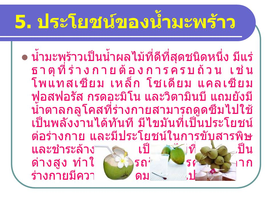 5. ประโยชน์ของน้ำมะพร้าว