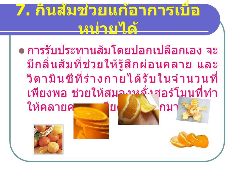 7. กินส้มช่วยแก้อาการเบื่อหน่ายได้