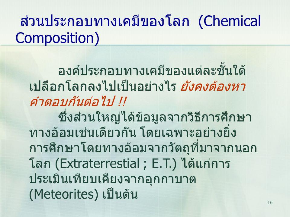 ส่วนประกอบทางเคมีของโลก (Chemical Composition)