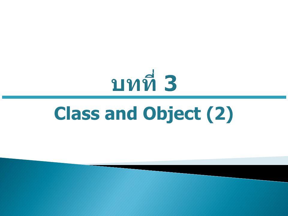 บทที่ 3 Class and Object (2)