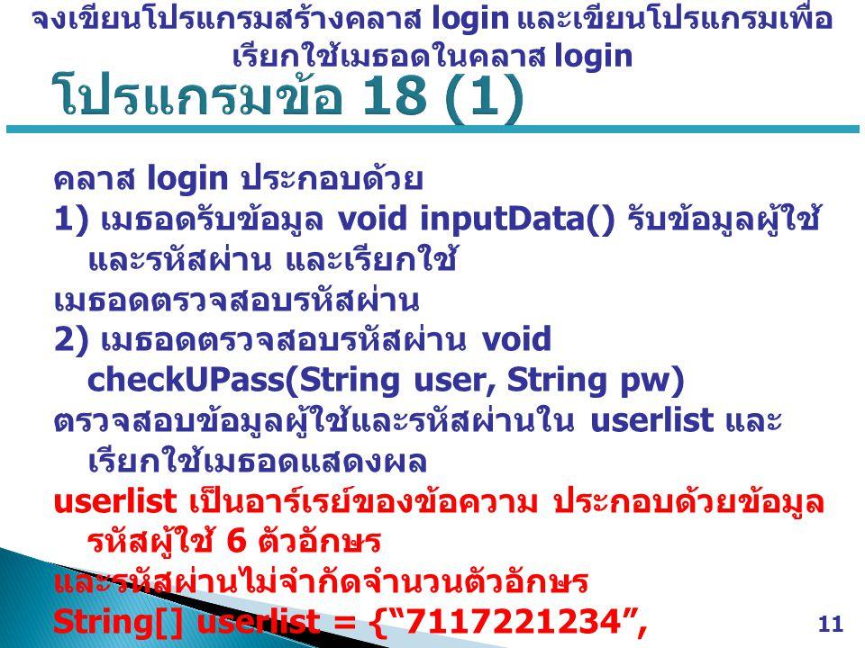 โปรแกรมข้อ 18 (1) คลาส login ประกอบด้วย