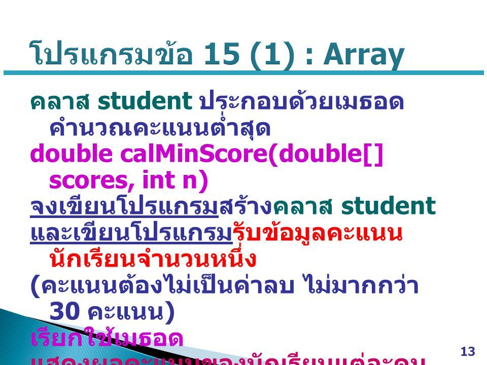 โปรแกรมข้อ 15 (1) : Array