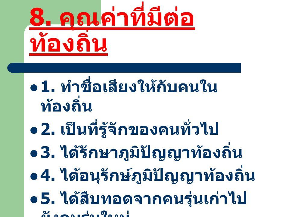 8. คุณค่าที่มีต่อท้องถิ่น