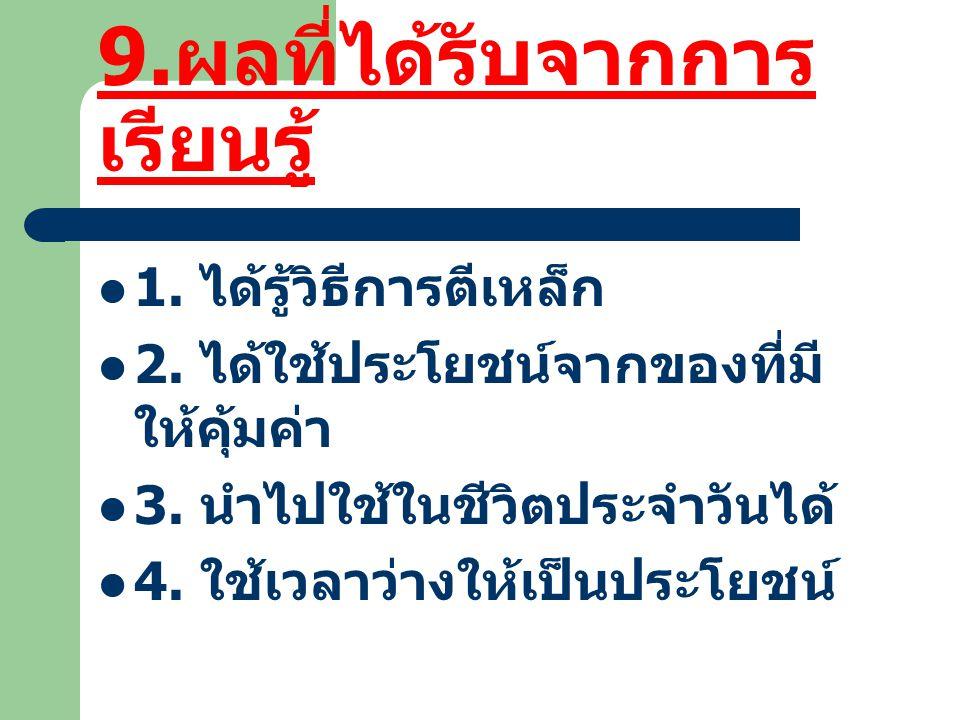 9.ผลที่ได้รับจากการเรียนรู้