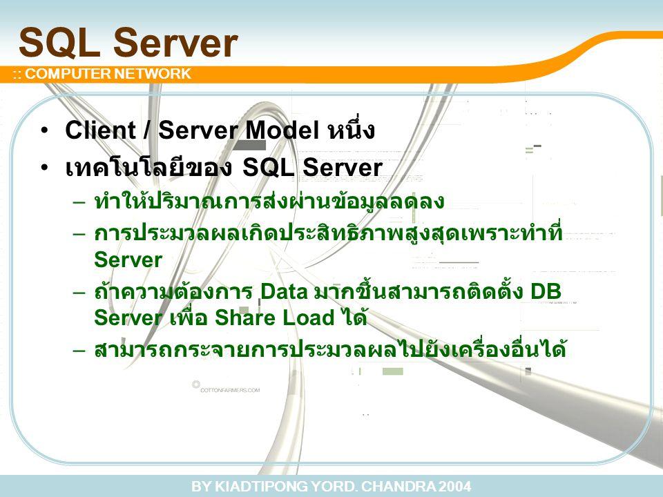 SQL Server Client / Server Model หนึ่ง เทคโนโลยีของ SQL Server