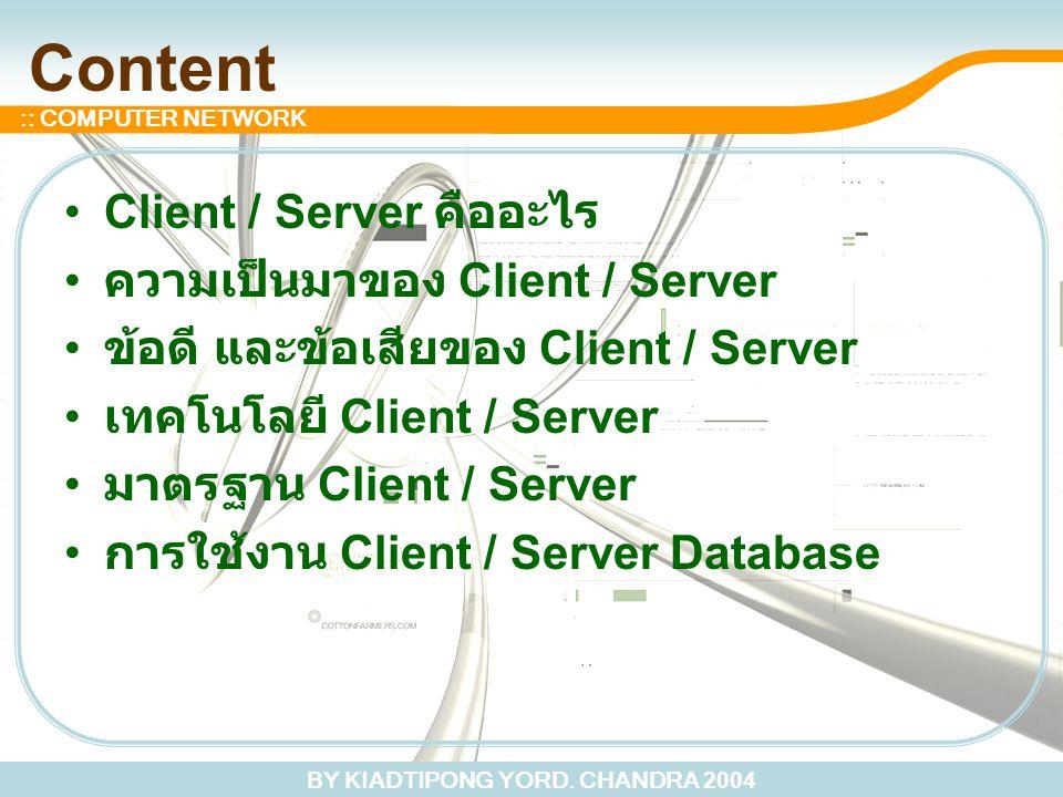 Content Client / Server คืออะไร ความเป็นมาของ Client / Server