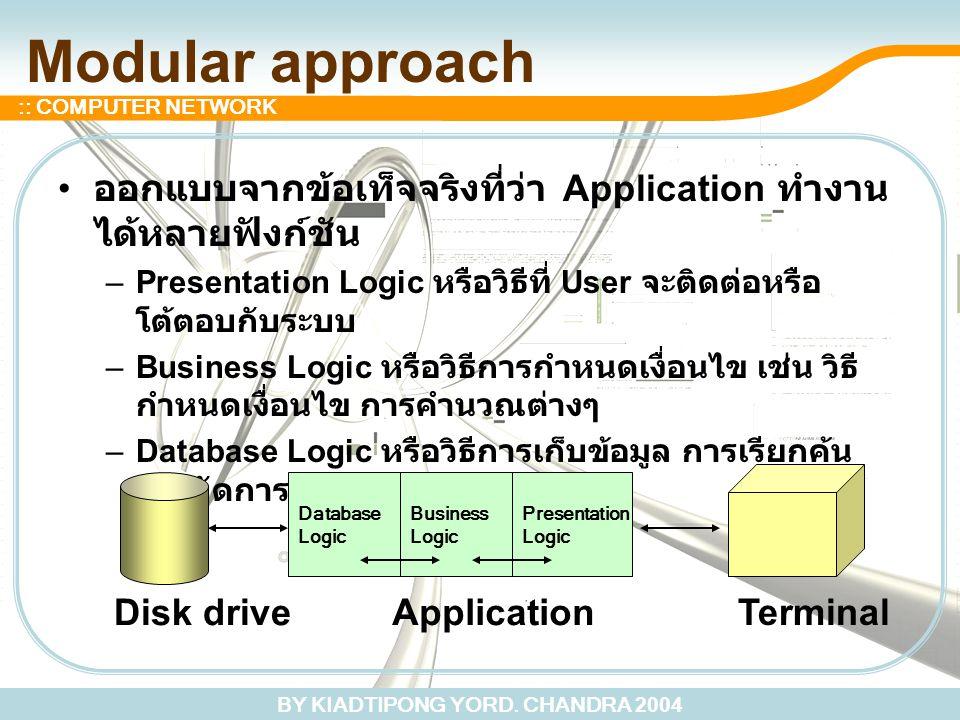 Modular approach ออกแบบจากข้อเท็จจริงที่ว่า Application ทำงานได้หลายฟังก์ชัน. Presentation Logic หรือวิธีที่ User จะติดต่อหรือโต้ตอบกับระบบ.