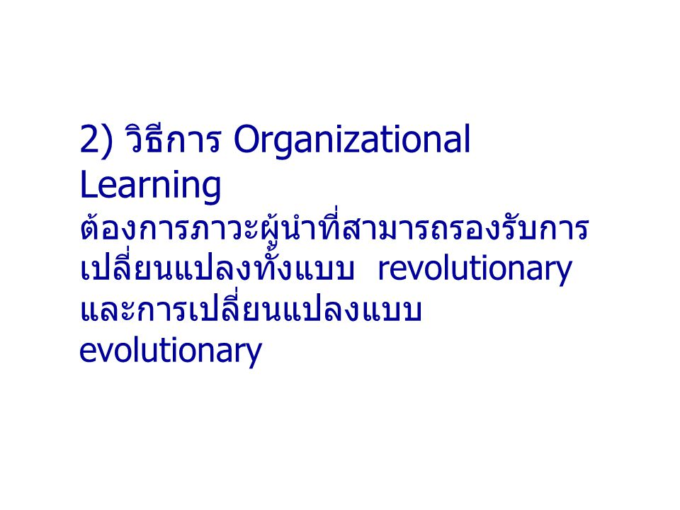 2) วิธีการ Organizational Learning