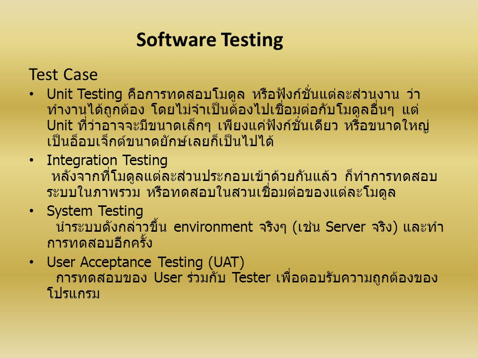 Software Testing Test Case