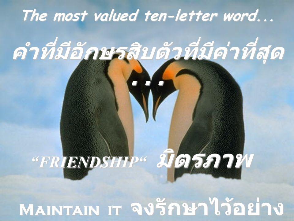 คำที่มีอักษรสิบตัวที่มีค่าที่สุด . . .