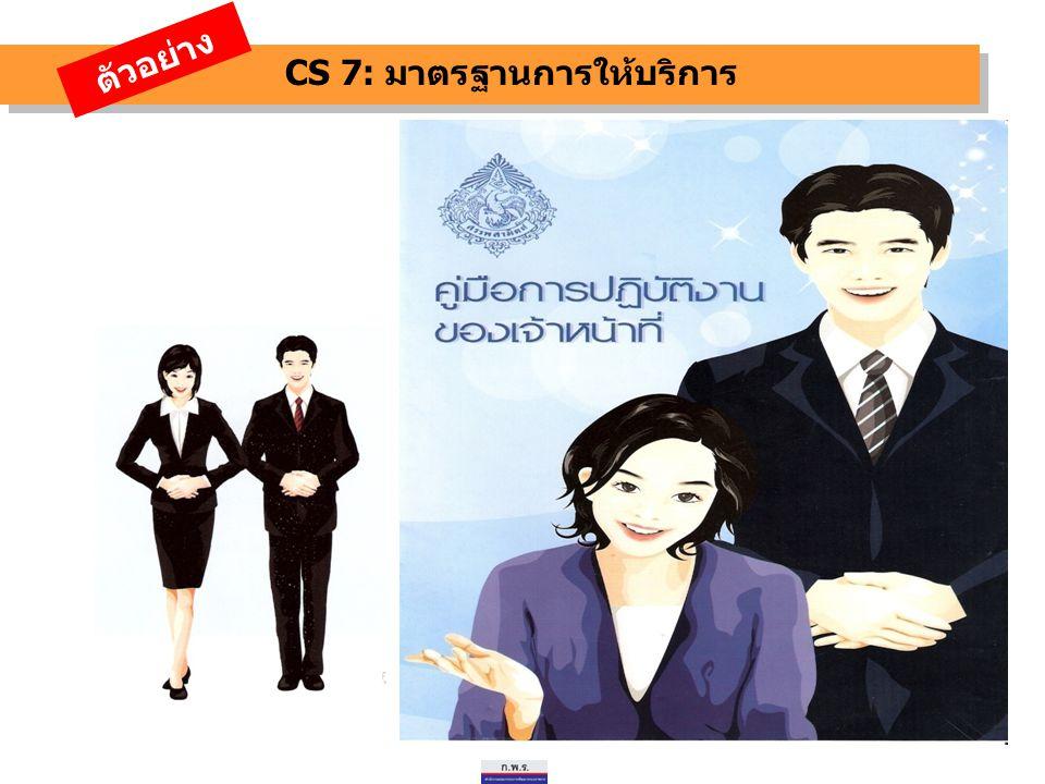 ตัวอย่าง CS 7: มาตรฐานการให้บริการ