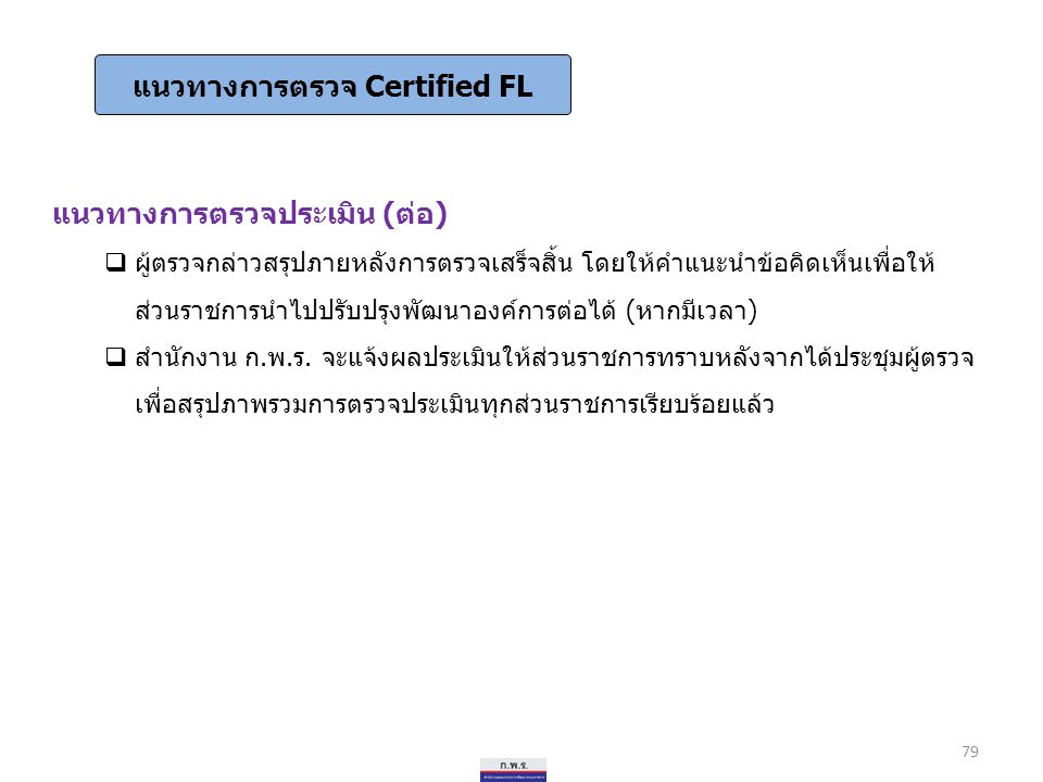 แนวทางการตรวจ Certified FL