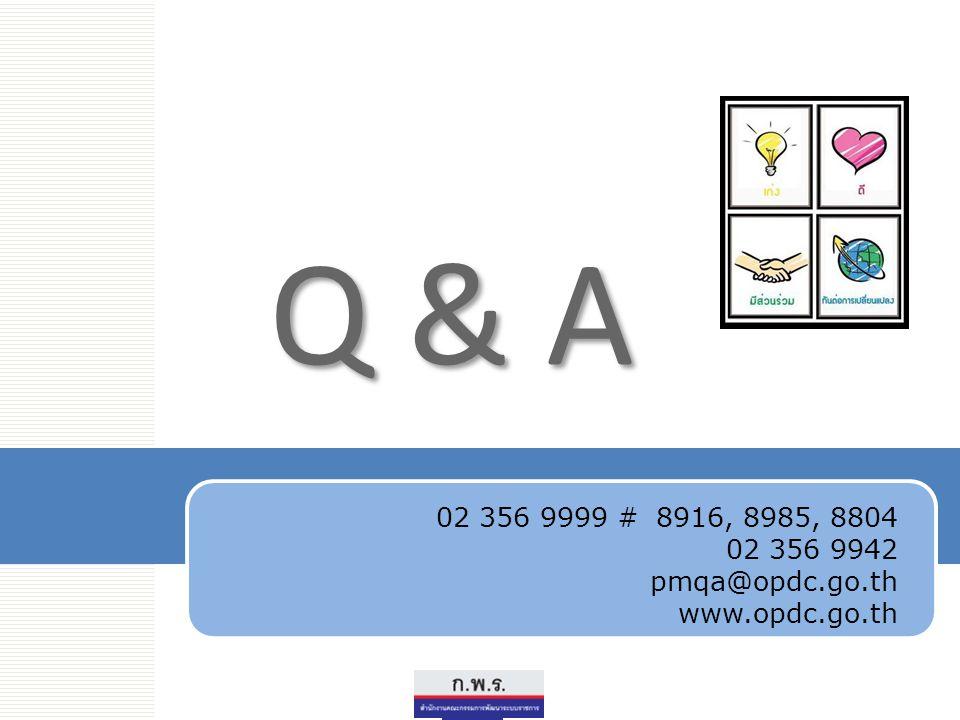 Q & A 02 356 9999 # 8916, 8985, 8804 02 356 9942 pmqa@opdc.go.th www.opdc.go.th www.opdc.go.th