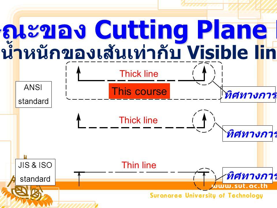 ลักษณะของ Cutting Plane Line น้ำหนักของเส้นเท่ากับ Visible line