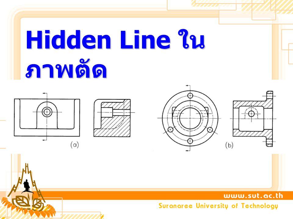 Hidden Line ในภาพตัด