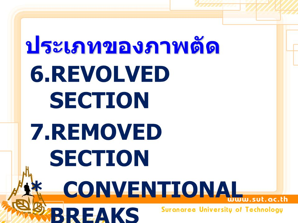 ประเภทของภาพตัด REVOLVED SECTION REMOVED SECTION * CONVENTIONAL BREAKS