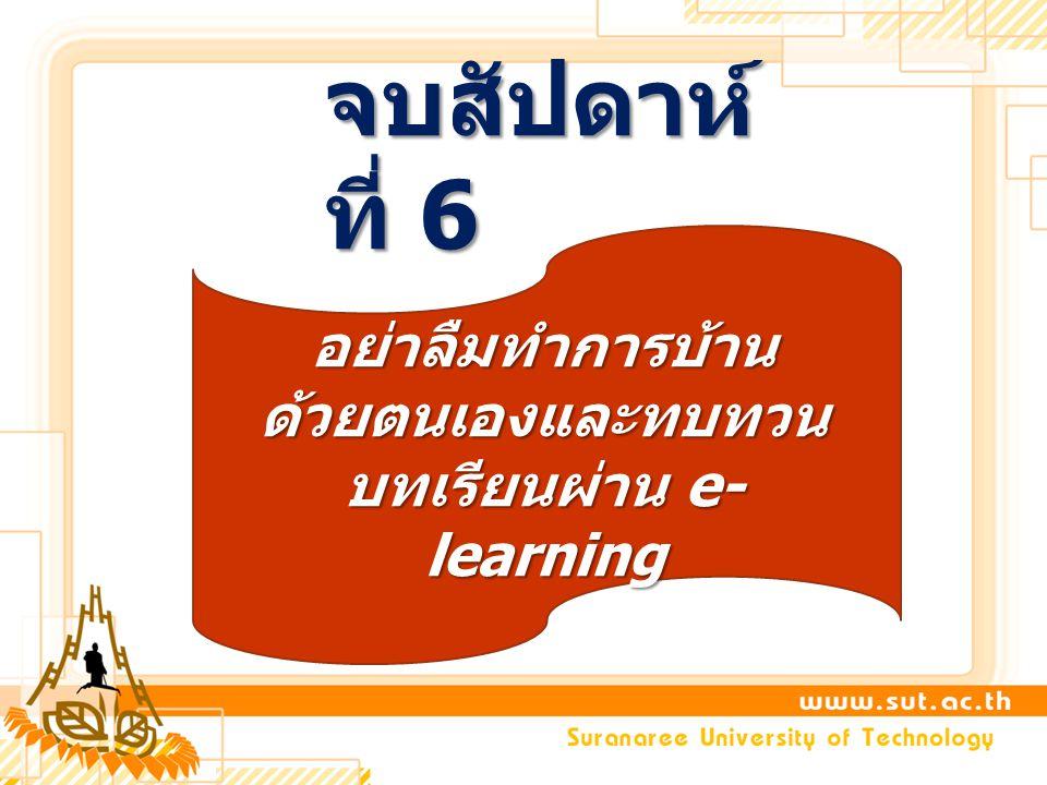 ด้วยตนเองและทบทวนบทเรียนผ่าน e-learning