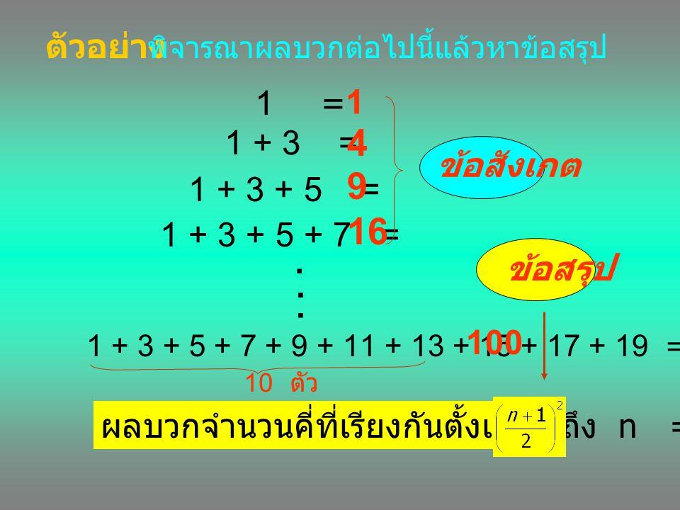 4 9 16 ตัวอย่าง 1 = 1 1 + 3 = ข้อสังเกต 1 + 3 + 5 = 1 + 3 + 5 + 7 = .